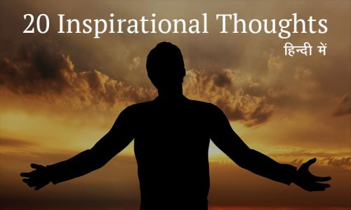 20-Inspirational-Thoughts