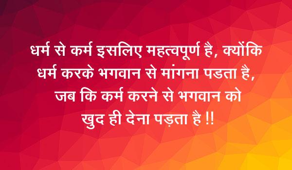 धर्म से कर्म इसलिए महत्वपूर्ण है, क्योंकि  धर्म करके भगवान से मांगना पडता है,  जब कि कर्म करने से भगवान को खुद ही देना पडता है !!